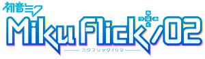 『ミクフリック/02』ロゴ (C) SEGA (C) Crypton Future Media, Inc.