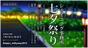 「シャイニング事務所 七夕祭り」 (C)早乙女学園 / Illustration 倉花千夏