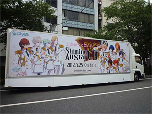 「うたの☆プリンスさまっ♪ Shining All Star CD」アド・トレーラー (C)早乙女学園