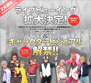 舞台版『TIGER & BUNNY THE LIVE』ライブビューイング追加&キャラクタービジュアル公開