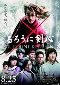 映画『るろうに剣心』ポスター (C)和月伸宏/集英社 (C)2012「るろうに剣心」製作委員会