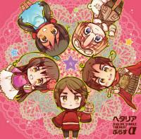 『ヘタリア DIGITAL SINGLE THE BEST ぷらす α』 (C)2011 HIMARUYA HIDEKAZ/GENTOSHA COMICS INC.