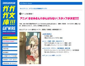 小学館::ガガガ文庫:インフォメーション (C) Shogakukan Inc.