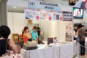 コミックマーケット82「もえぶん&乙女文具(おとぶん)」ブース