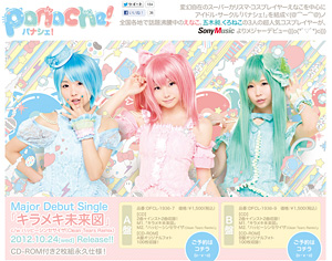 アイドル・サークル『パナシェ!』オフィシャルサイト