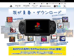 PlayStationVita 我が青春・ダウンロード 600タイトル以上! (C)2012 Sony Computer Entertainment Inc.