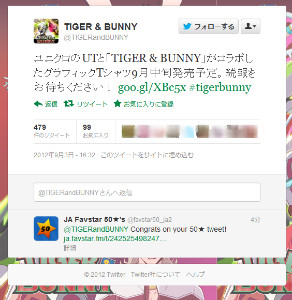 @TIGERandBUNNY ユニクロのUTと「TIGER & BUNNY」がコラボしたグラフィックTシャツ9月中旬発売予定。続報をお待ちください! (C)SUNRISE/T&B MOVIE PARTNERS