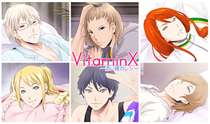VitaminX-添い寝カレシ- (C)2012 Visualworks (C)2012 HuneX (C)2012 D3 PUBLISHER