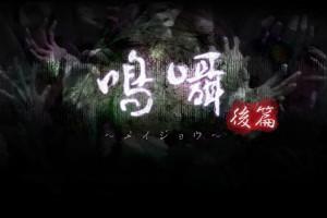 『3Dサウンドホラーささやきアドベンチャー 鳴囁~メイジョウ~』