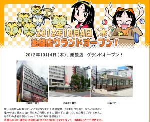 2012年10月4日(木)、池袋店 グランドオープン! 「とらのあな」総合インフォメーション (C) TORANOANA Inc, All Rights Reserved.