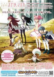 劇場版 魔法少女まどか☆マギカ in ナムコ・ナンジャタウン 開催 (C)Magica Quartet / Aniplex・Madoka Movie Project