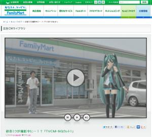 初音ミクが撮影中に…!? 「TVCM・NGカット1」|もっと!ファミマ|FamilyMart (C)SEGA (C)Crypton Future Media, Inc. www.crypton.net