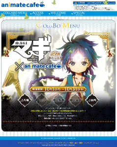 animate cafe~マギメニュー~ (C)大高忍/小学館・マギ製作委員会・MBS (C) 2011, animate Ltd.
