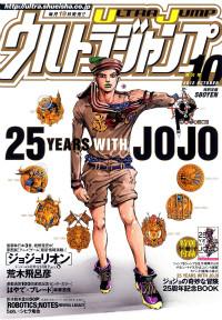 「ウルトラジャンプ」10月号 (C)「ウルトラジャンプ」2012年10月号/集英社