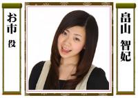 お市役:畠山智妃 舞台版『殿といっしょ』 (C)大羽快・メディアファクトリー/舞台版「殿といっしょ」製作委員会