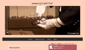 執事が接客するメガネ屋「執事眼鏡 eye mirror」 (C) 2012 eyemirror.