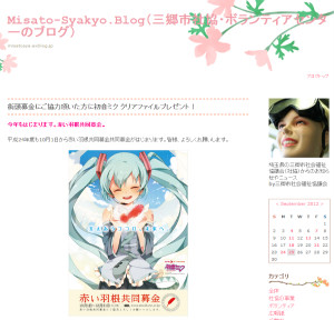 街頭募金にご協力頂いた方に初音ミク クリアファイルプレゼント! : Misato-Syakyo.Blog(三郷市社協・ボランティアセンターのブログ)