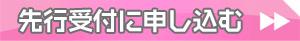 「ANIMAX MUSIX 2012」オタラボチケット先行受付に申し込む!