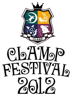 「CLAMP FESTIVAL 2012」ロゴ (C)CLAMP/(C)CLAMP Festival2012