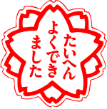 ダンボー工作キットサイズ「たいへんよくできました」シール (C) KIYOHIKO AZUMA / YOTUBA SUTAZIO