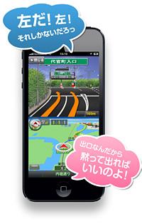 「MAPLUS for スマートフォン」