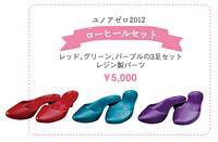 「ユノアクルス・ゼロ」(オプション)ロウヒールセット (C)GENTARO ARAKI (C)2003-2012 Renkinjyutsu-Koubou, Inc. All Rights Reserved.