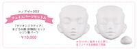 「ユノアクルス・ゼロ」(オプション)フェイスセットA (C)GENTARO ARAKI (C)2003-2012 Renkinjyutsu-Koubou, Inc. All Rights Reserved.