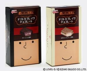 『レイトン教授のナゾトキブレイクチョコレート<ガトーショコラ風味> <紅茶のシフォンケーキ風味>』