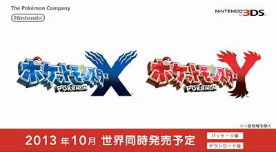 『ポケットモンスター X』・『ポケットモンスター Y』ロゴ 「Pokémon Direct 2013.1.8」より (C)2013 Pokémon.(C)1995-2013 Nintendo/Creatures Inc./GAME FREAK inc.