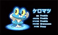 『ポケットモンスター X』・『ポケットモンスター Y』ケロマツ 「Pokémon Direct 2013.1.8」より (C)2013 Pokémon.(C)1995-2013 Nintendo/Creatures Inc./GAME FREAK inc.