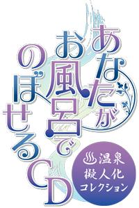 『あなたがお風呂で のぼせるCD ~温泉擬人化コレクション~』ロゴ (C)2013 EM2 Record Inc All Rights Reserved.