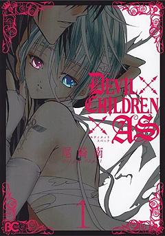 『DEVIL CHILDREN × AS 1 (デビルチルドレン アルティメットスペック)』尾崎南