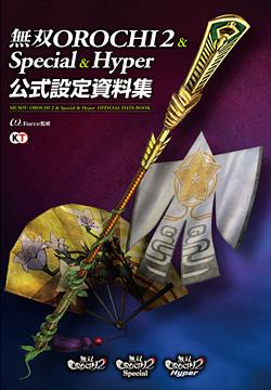 『無双OROCHI2&Special&Hyper 公式設定資料集』 (C)コーエーテクモゲームス All rights reserved.
