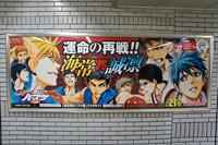 『黒子のバスケ』駅貼ポスター JR池袋駅(海常vs誠凛) (C)藤巻忠俊/集英社
