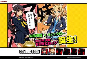内田明理×ミノ☆タロー 2013年早春 NEWヒロイン誕生! (C)2013 Konami Digital Entertainment