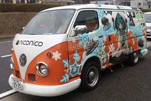 雪ミクのニコニコカー (C)KAIYODO (C) Crypton Future Media, INC. www.piapro.net 原型製作:榎木 ともひで 衣装原案:虹汰