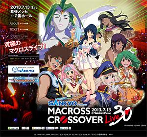 MACROSS CROSSOVER Live 30 公式サイト (C) 1984,1992,1994,2002,2012 ビックウエスト (C) 2007 ビックウエスト/マクロスF製作委員会・MBS