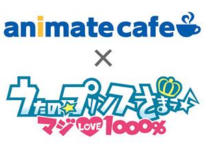 アニメイトカフェ池袋&天王寺×「うたの☆プリンスさまっ♪マジLOVE1000%」 (C) UTA☆PRI PROJECT