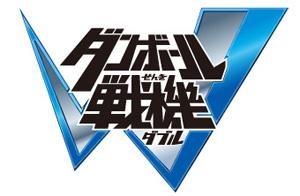 「ダンボール戦機」ロゴ (C)LEVEL-5/プロジェクト ダンボール戦機・テレビ東京