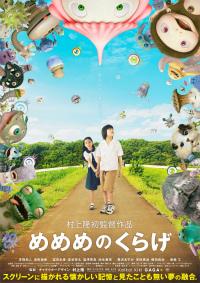 『めめめのくらげ』ポスター画像 (C)Takashi Murakami/Kaikai Kiki Co., Ltd. All Rights Reserved.