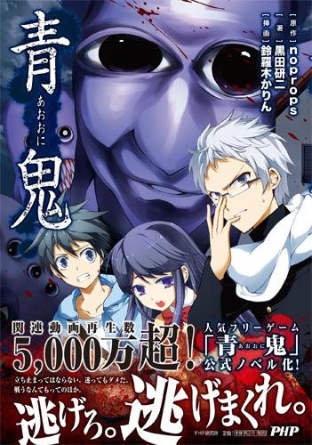 オタク女子のためのアニメ・ゲーム・マンガニュースサイト オタラボ人気ホラーゲーム『青鬼』初の公式ノベライズ本が発売 特別PVも公開