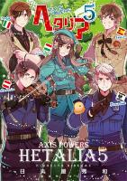 『ヘタリア Axis Powers』5巻表紙(幻冬舎コミックス)(C) 2013 HIMARUYA HIDEKAZ/GENTOSHA COMICS INC.