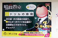 JR 新宿駅ポスター 漫画『暗殺教室』「春の暗殺教室体験入学」受付中 (C)松井優征/集英社