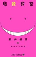 暗殺教室 3 (ジャンプコミックス) (C)松井優征/集英社