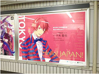 池袋駅(全国13か所の駅広告) (C)早乙女学園