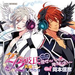 ドラマCD『「2/2彼氏-天使とアクマ-」スペシャルドラマCD~彼女のハートは俺のもの!~』 (C)Libre Publishing 2012