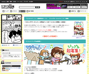 コミックマーケット - ニコニコ静画 (マンガ)