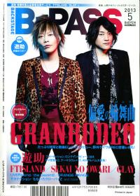 バックステージ・パス2013年5月号 裏表紙
