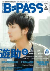 バックステージ・パス2013年5月号 表紙