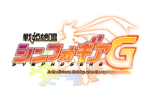 『戦姫絶唱シンフォギアG』ロゴ (C)Project シンフォギアG
